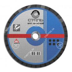 Круг зачистной по металлу Сталь 125х6,3х22,23 (мет) УКР тип 27 - 10 шт
