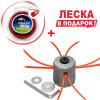 Шпуля металлическая универсальная + леска в подарок d3 мм круг 9 м (шп093+les026)