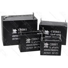 конденсатор JYUL 5мкф - 450 VAC прямоугольный 47x22x32