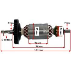 Якорь дрель ударная Bosch GSB 18-2 RE ( 153*35 5-з /право) 1 класс
