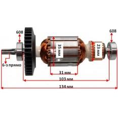 Якорь лобзик Bosch PST 650/ 700E оригинал 2609003266 (134*35 6-з прямо)