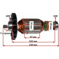 якорь перфоратор Bosch GBH 2-20 D оригинал 1614010B1C ( 130*35 7-з прямо)