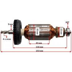 Якорь дрели Bosch PSB 1000 RPE оригинал 2604011296 (153*35 4-з лево)