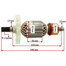 Якорь отбойный молоток Зенит ЗМ-1500 /Hitachi PH65A (196*53 9-з /право) стандарт