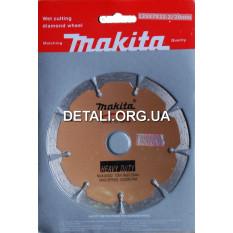Алмазный диск Makita сегментный d125