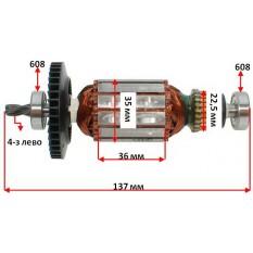 Якорь дрели Bosch GSB 13 RE оригинал 2609120232 (137*35 4-з лево)